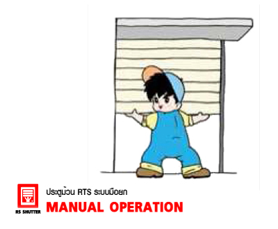 MANUAL OPERATION
