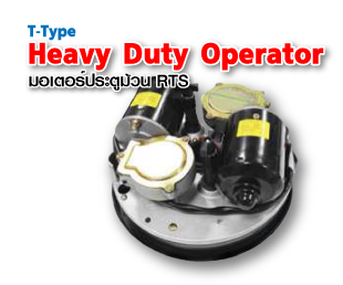 5.T Type Heavy Duty Operator