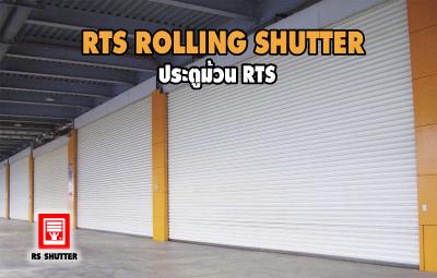 <center>RTS Rolling Shutter Door</center>