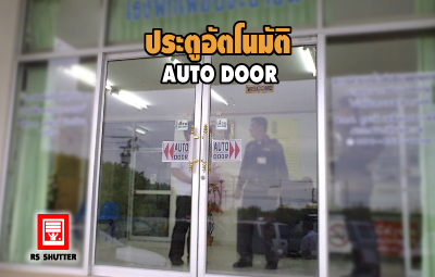 <center>Hi-Speed Auto door System</center>
