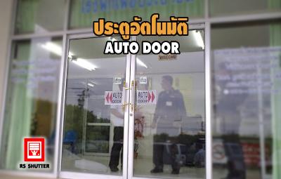 <center>ระบบประตูอัตโนมัติ</center>