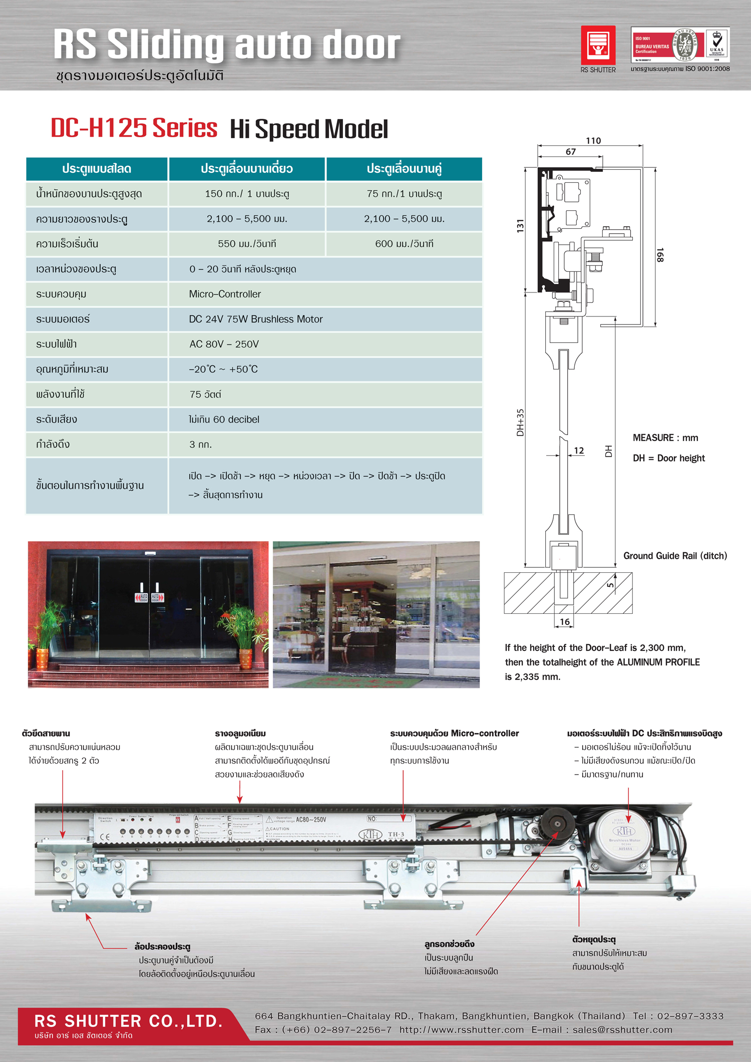 Catalog RS Sliding auto door