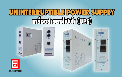 <center>Uninterruptible Power Supplies (UPS)</center>